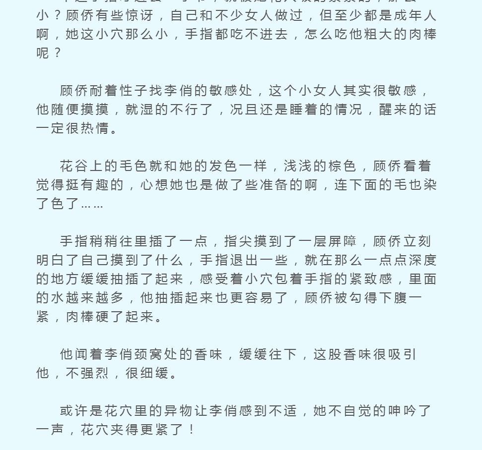 睡男神这件小事全文免费阅读 v1.0