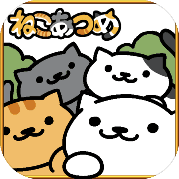 猫咪后院最新版 v1.11.0