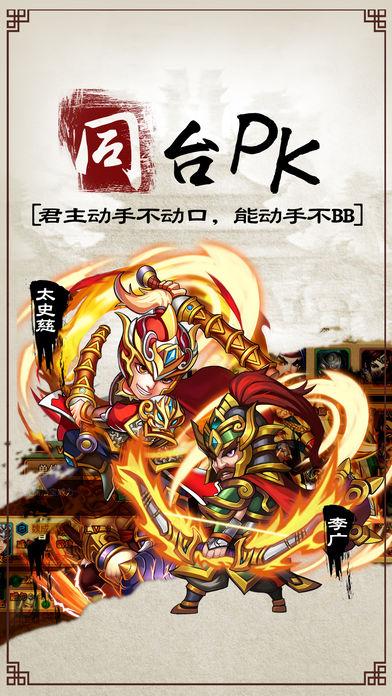 大话水浒安卓版 v1.0
