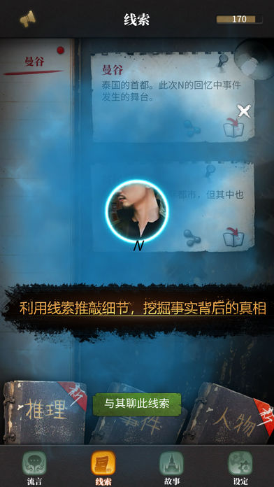 流言侦探番外篇曼谷暴雨ios中文版 v1.0