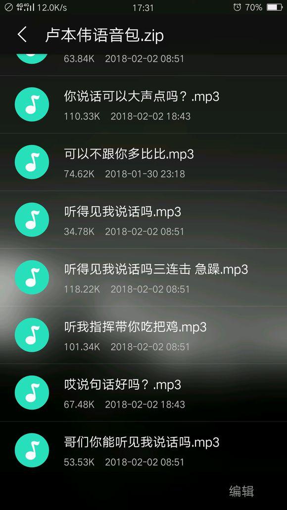 百条卢本伟五五开语音素材包 v1.0