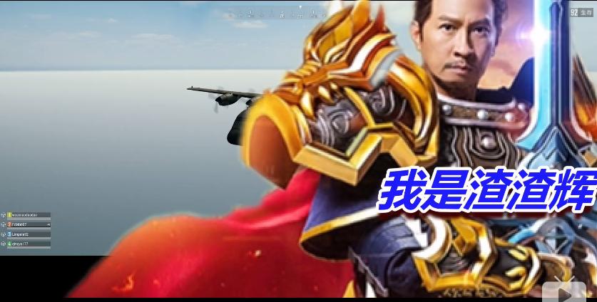 李文龙/渣渣辉吃鸡语音包素材 v1.0