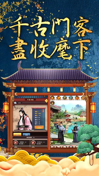 官运旺旺春季礼包版 v1.0