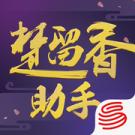 楚留香助手官方版 v1.0