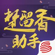 楚留香手游无限刷元宝免费辅助软件v1.0