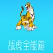 战虎全能箱免root版免费版 v1.0