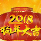 2018狗年大年初一朋友圈祝福语最新版 v1.0