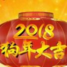 2018微信朋友圈拜年祝福语图片【附祝福语】 v1.0