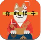你的样子app v1.0