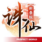 诛仙完美官方版下载 v1.292.2