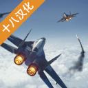现代战机v1.5