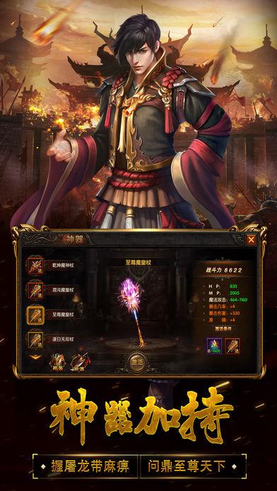 烈火屠龙HD热血私服 v1.0