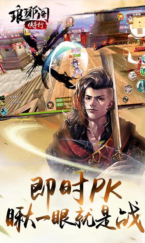 琅琊阁:侠客行BT手游官方版 v1.0