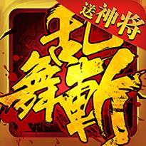 乱舞斩BT版v1.0