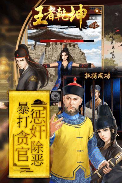 王者乾坤手游正式版 v1.0