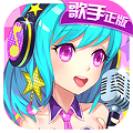 歌手官方正版手游v1.0