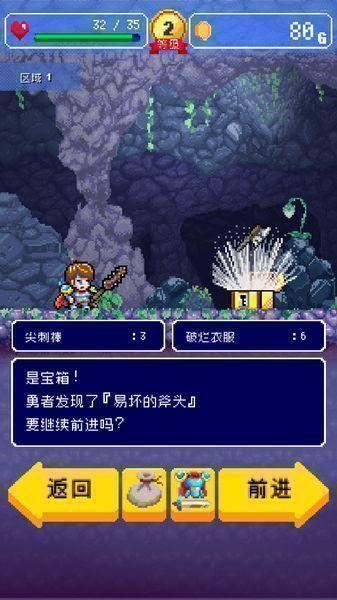 勇者公寓ios中文版 v1.0