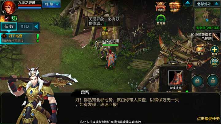QQ华夏手游安卓版 v1.1.1