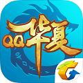 QQ华夏手游ios官方版 v1.0