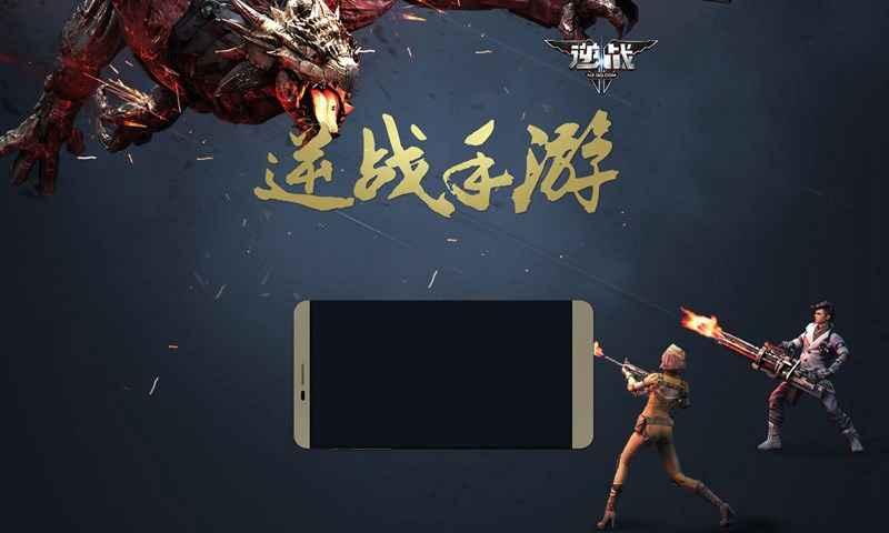 逆战手游官方手机版 v1.0