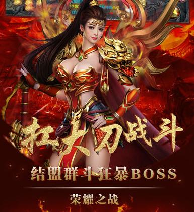 赤焰沙邑官方手游版 v1.0