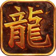 龙纹传世加强版 v2.20