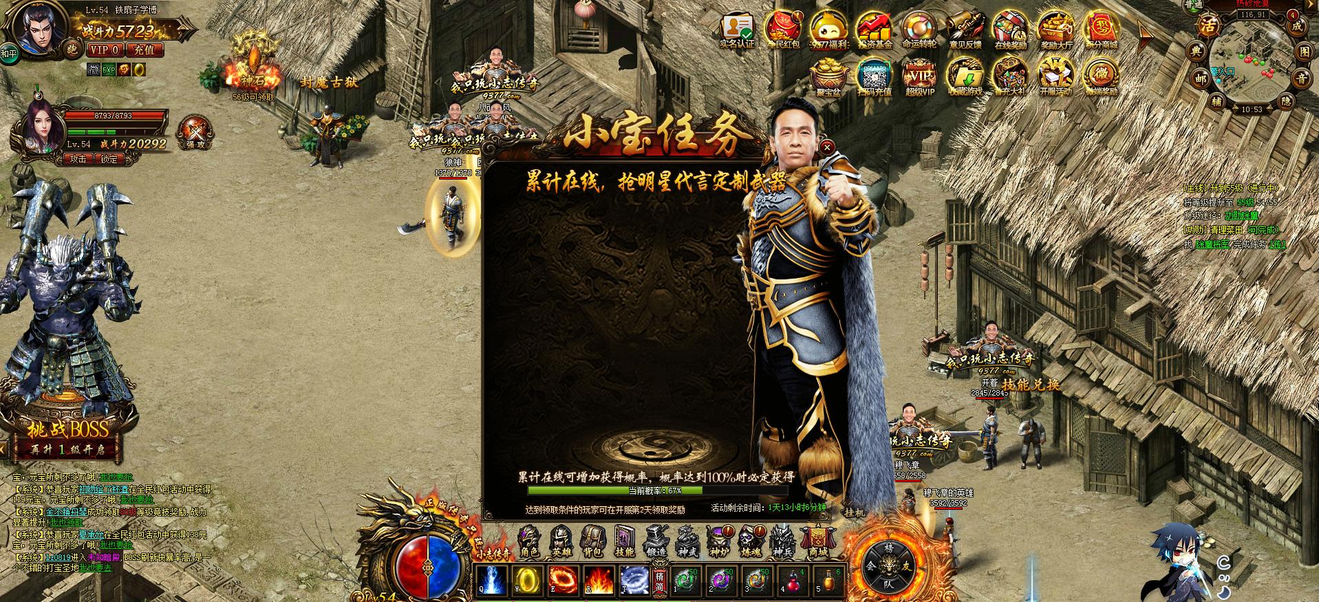 烈焰之小志传奇林志颖宋小宝代言版 v1.0
