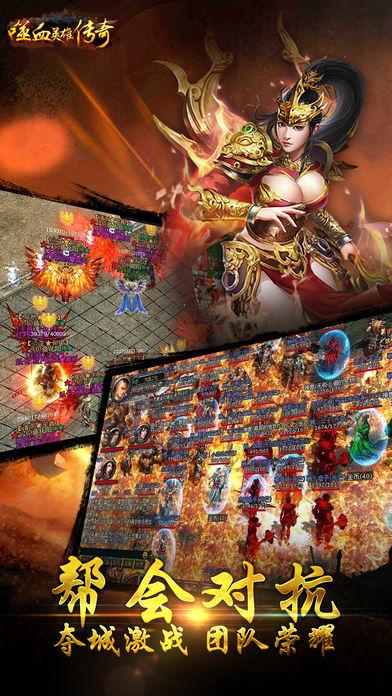 噬血英雄传奇无限元宝破解版 v1.0