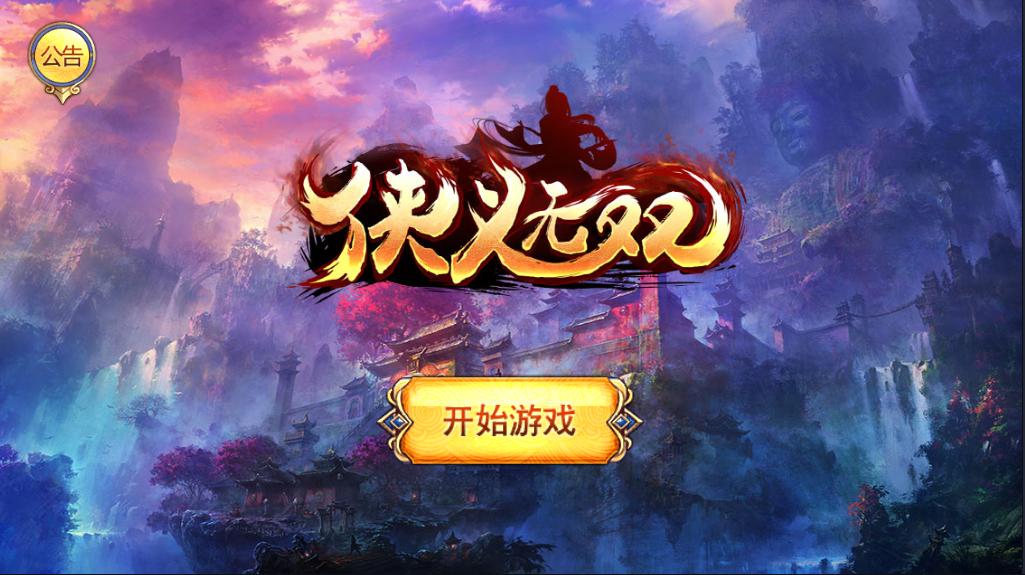 侠义无双v1.0首发版 v1.0