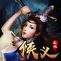 侠义无双九游手游官方版v1.0