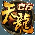 天龙3D手游IOS v1.0