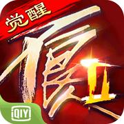 不良人2手游iOS版