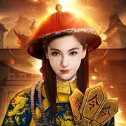 县太爷升官记ios版手游 v1.0