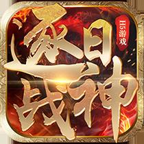 逐日战神H5v1.0.9