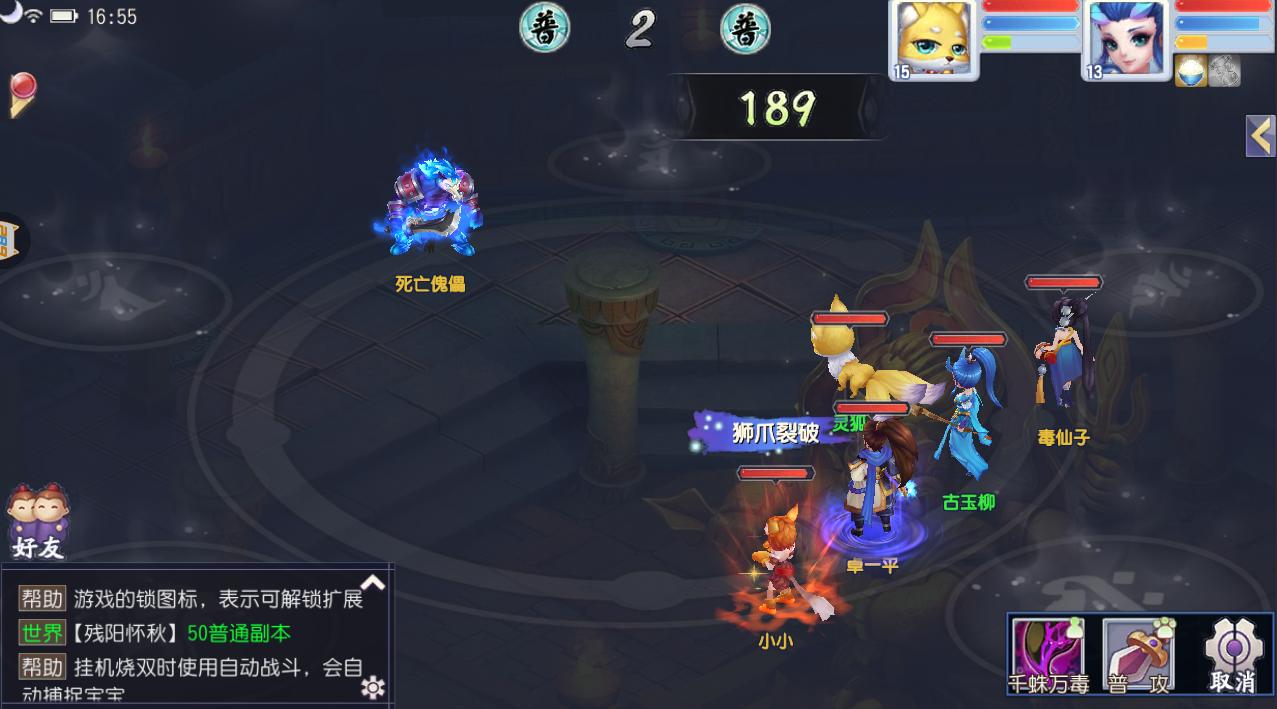 梦幻萌仙6071官方手游版 v1.0.25