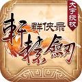 轩辕剑群侠录折扣版 v1.0.2