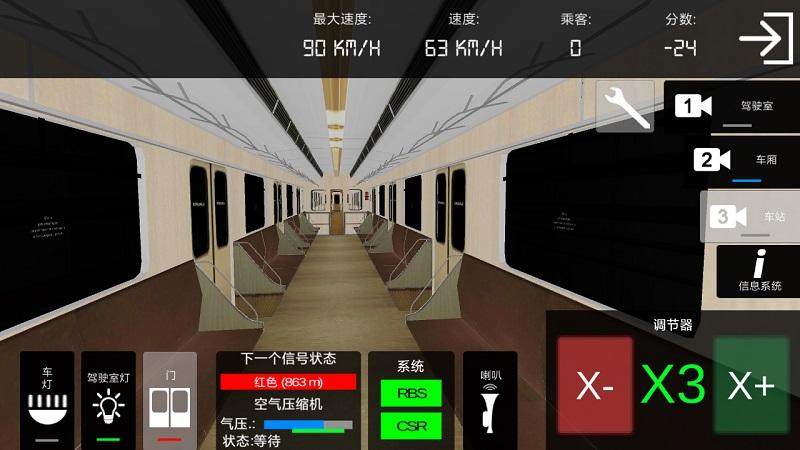 地铁模拟器中文汉化版 v1.0