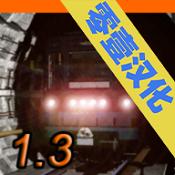 地铁模拟器中文汉化版v1.0