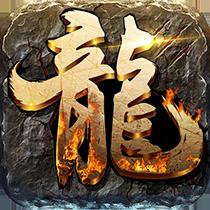 【289官方】屠龙之王H5手游