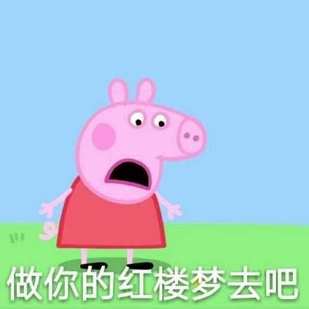 小猪佩奇表情包 v1.0