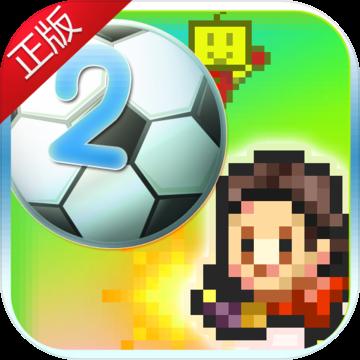 冠军足球物语2 2.04中文ios版 v2.04