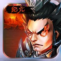 大乱斗纪元折扣版v1.0