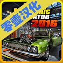 汽车修理工模拟2016汉化版v1.1.6