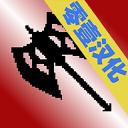 地牢勇士汉化版 v1.4.0.1