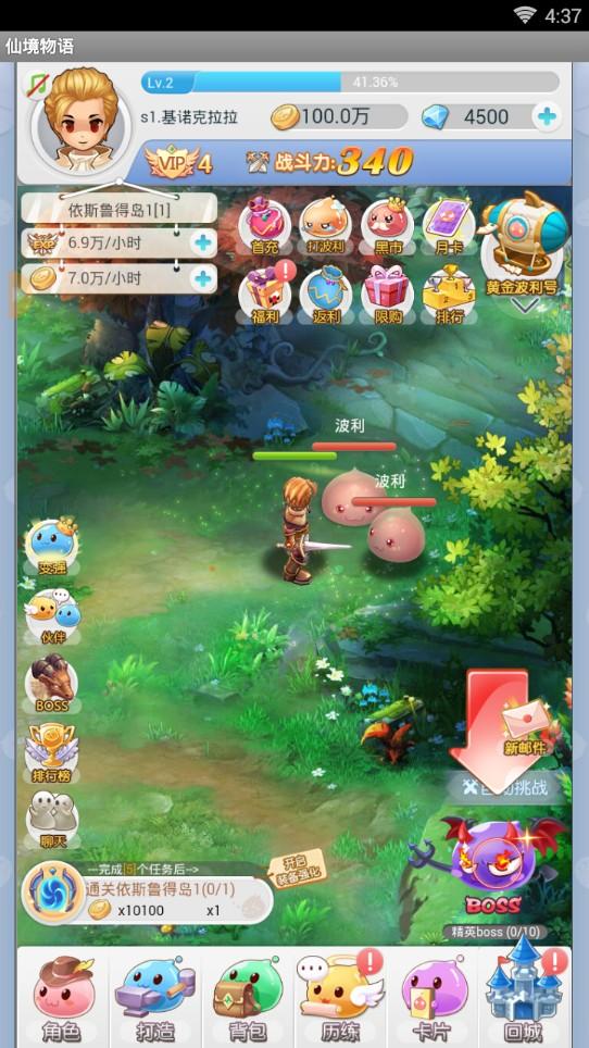 仙境物语GM公益服版 微端版