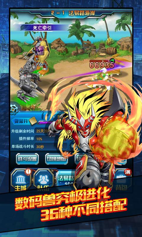战斗暴龙兽BT版 v1.0