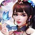 梦幻修仙记折扣版 v1.0