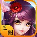 三国大乐斗5折福利版v1.1.1.0