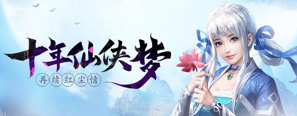 仙境情缘H5手游预约版 微端版1.0