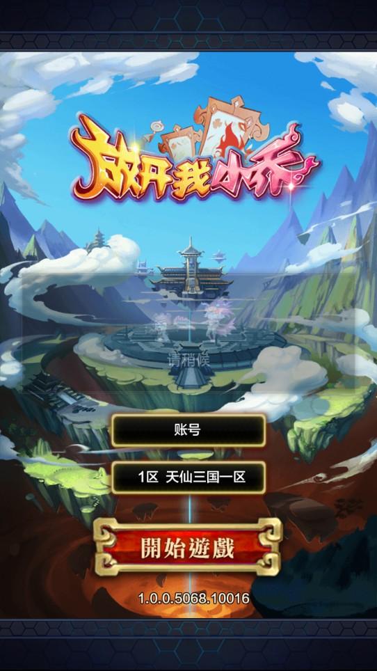 天仙三国BT版 v1.0.0.5068.10016